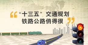 """第24期:""""十三五""""交通规划 铁路公路俏得很"""