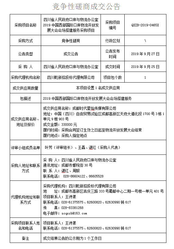QQ截图20190927160148.png