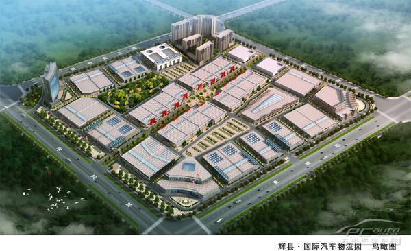 辉县市国际汽车物流园区项目 招商介绍