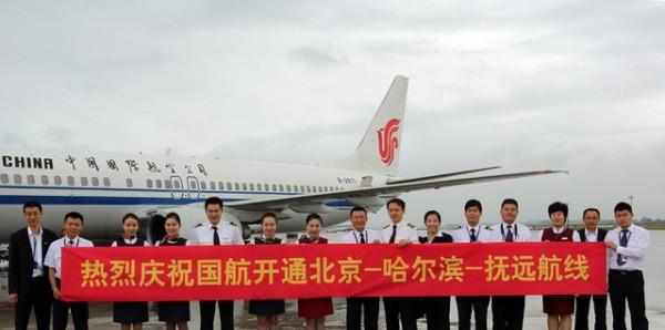 抚远—哈尔滨—北京航线正式开通