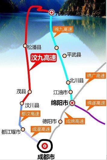 绵九高速或明年6月开工 成都4小时可到九寨3.jpg