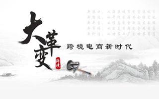 中国跨境电商市场企业及趋势解析