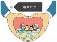 支持电商精准扶贫 四川省设立两个专项基金