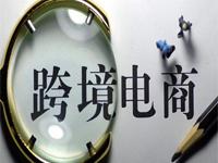 探讨中国进口跨境电商新政策