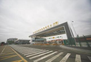 成都铁路保税物流中心(B型)封关运营