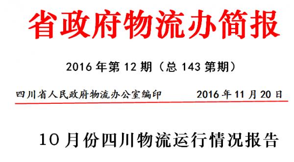 10月份四川物流运行情况报告.png