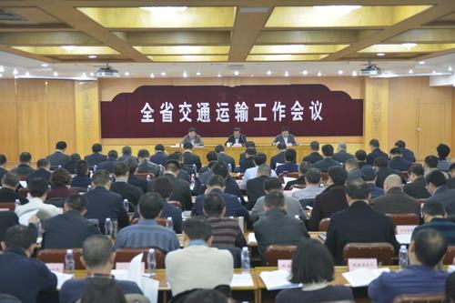 2017年全省交通运输工作会议召开