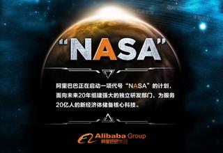 """马云启动""""NASA""""计划 菜鸟将肩负物流行业的技术研发与储备战略"""