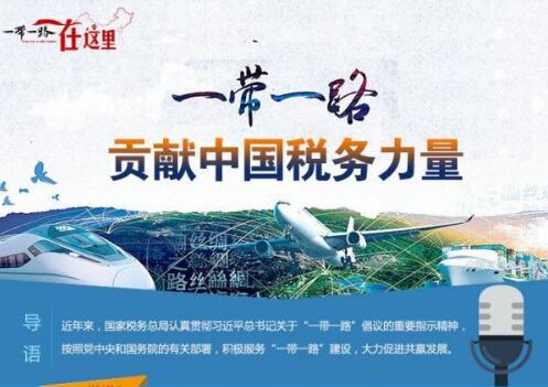 图解:一带一路 贡献中国税务力量