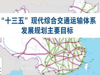 """解读:《""""十三五""""现代综合交通运输体系发展规划》"""