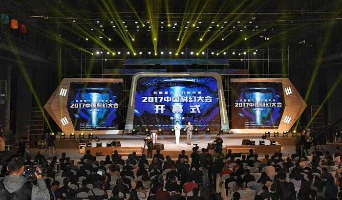 众创聚力 幻创未来 2017中国科幻大会在成都举行