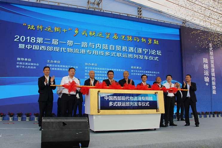 中国西部现代物流港专用线多式联运班列发车仪式举行