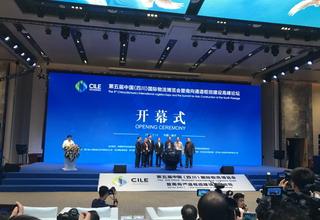 第五届中国(四川)国际物流博览会在遂宁开幕