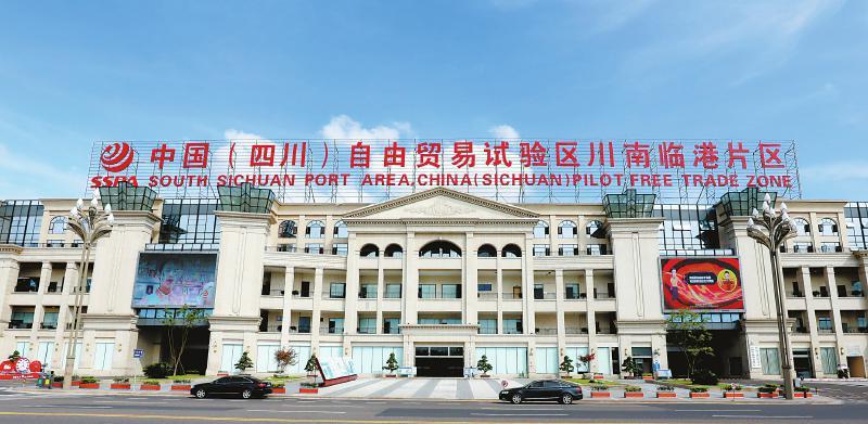 四川自贸区川南临港片区亮出2018年成绩单