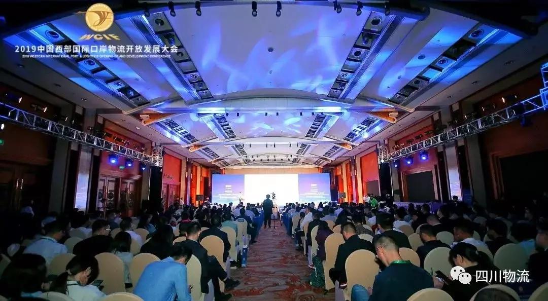 2019中国西部国际口岸万博manbetx客户端开放发展大会在蓉举行