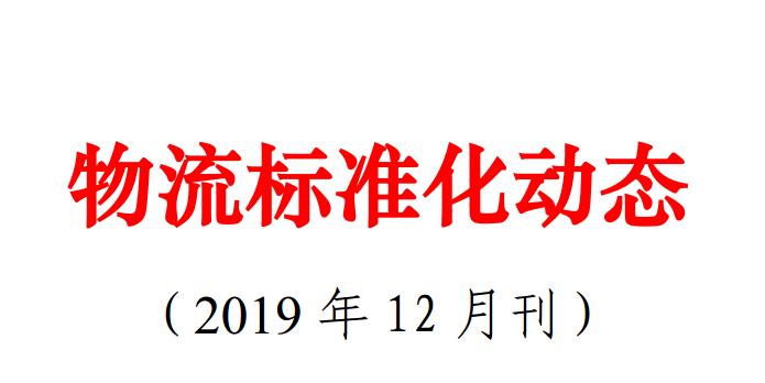 """2019年12月""""Manbetx手机版标准化动态""""编辑发行"""