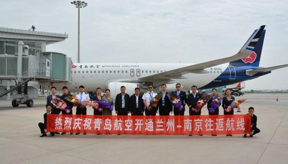 青岛航空正式开通兰州—南京航线 每天一班