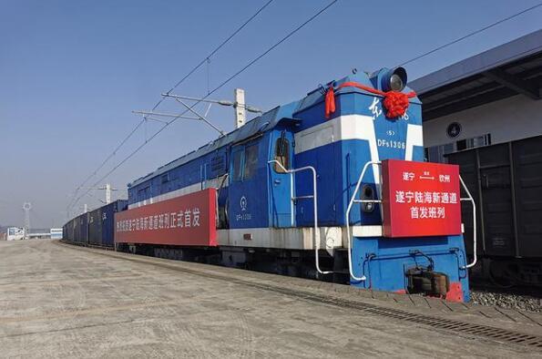 遂宁陆海新通道首发班列开行 货物经重庆至北部湾只需72小时