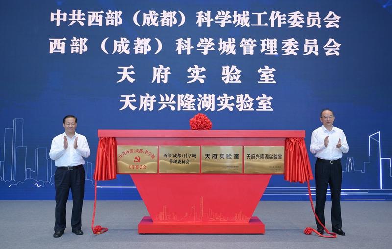 西部(成都)科学城和天府实验室正式揭牌  彭清华讲话 黄强出席 邓小刚主持