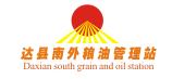 达县南外粮油管理站