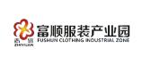 富顺县志远纺织服装产业园有