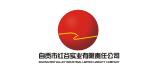 自贡市红谷实业有限责任公司