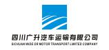 四川广升汽车运输有限公司