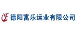 德阳富乐运业有限公司