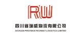 四川省瑞威物流有限公司