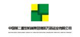 中国第二重型机械集团德阳万路运业有限公司