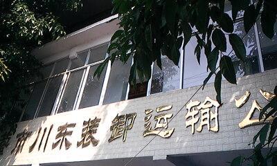 华蓥市川东装卸运输有限公司