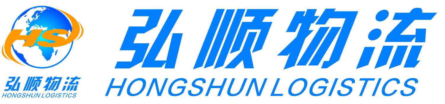 凉山州弘顺物流有限公司