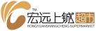四川宏远上铖超市有限公司