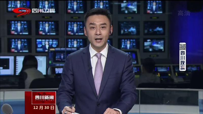 第七届中日韩工商峰会全体会议举行