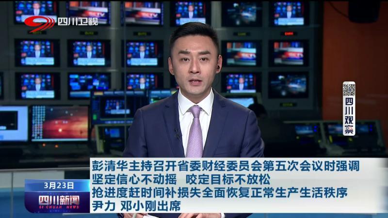 彭清华主持召开省委财经委员会第五次会议